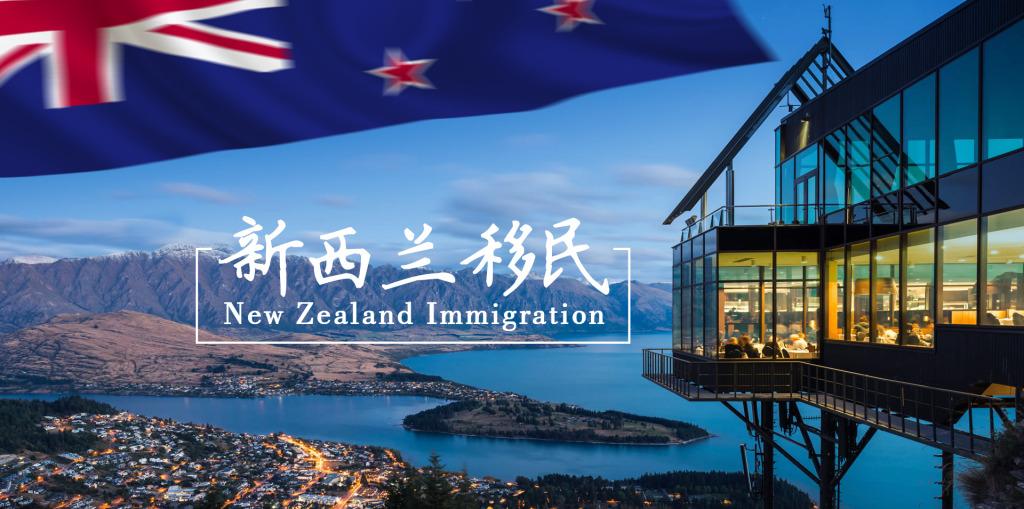 几年政策发展方向,以及现阶段最重要的—— 新西兰最新技术移民打分表图片